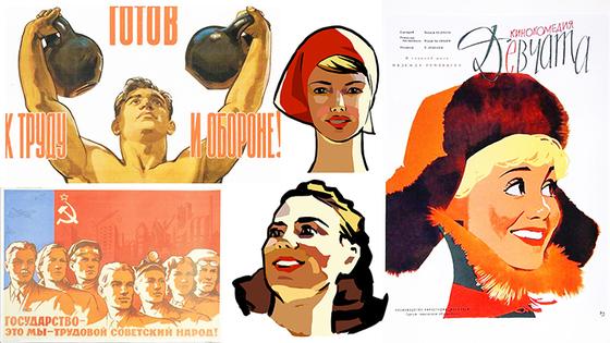 Soviet_propaganda_style