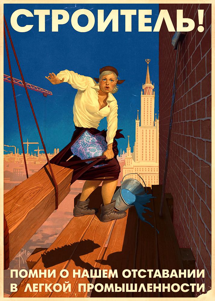 Waldemar_Kazak_-_soviet_pin_up
